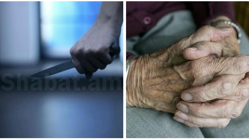35-ամյա տղամարդը խոհանոցային դանակով մի քանի անգամ խփելով սպանել է 81-ամյա կնոջը
