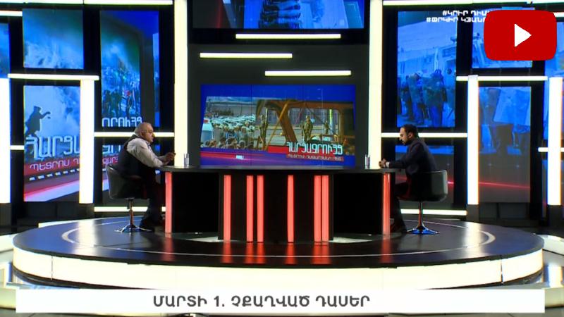 Մարտի 1. Չքաղված դասեր. Պետրոս Ղազարյանի հարցազրույցը փոխվարչապետ Ավինյանի հետ (ուղիղ միացում)