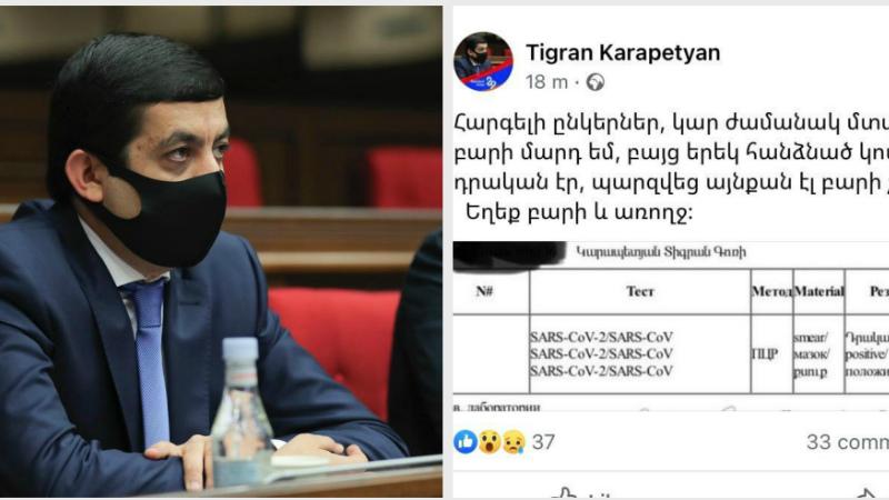 ԱԺ պատգամավոր Տիգրան Կարապետյանը վարակվել է կորոնավիրուսով