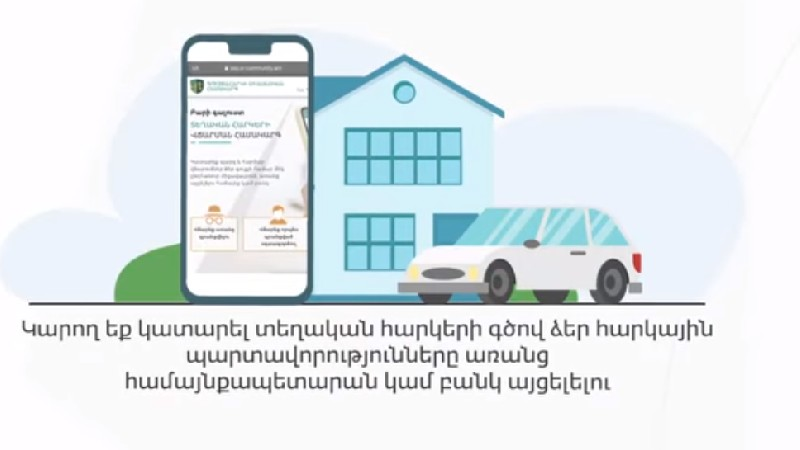 Քաղաքացիները տեղական հարկերի գծով հարկային պարտավորությունները կարող են կատարել առանց համայնքապետարան կամ բանկ այցելելու (տեսանյութ)