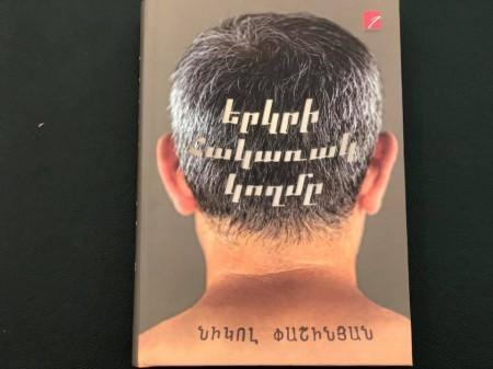 Նիկոլ Փաշինյանն առաջարկում է կարդալ իր հեղինակած «Երկրի հակառակ կողմը» գիրքը