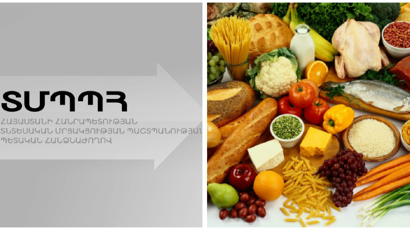 ՏՄՊՊՀ հորդորը՝ սննդամթերքի և առաջին անհրաժեշտության ապրանքների իրացմամբ զբաղվող տնտեսվարող սուբյեկտներին