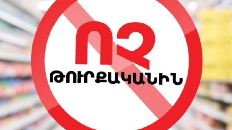 Էկոնոմիկայի նախարարությունն առաջարկում է ժամանակավորապես արգելել ՀՀ թուրքական ծագման ապրանքների ներմուծումը