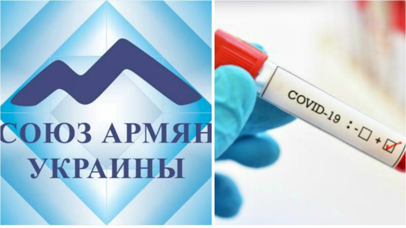 Ուկրաինայի հայերի միությունը քննարկել է կորոնավիրուսի դեմ պայքարում Հայաստանին օգնելու հնարավոր տարբերակները