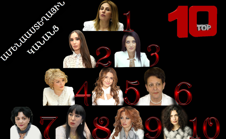 Կարեն Կարապետյանի հետ ձեռ ձեռի տված գեղեցկուհին և Նազենի Հովհաննիսյանի պայքարը Մարտի 8-ի դեմ. Ամենաաստեղային կանանց TOP 10 (տեսանյութ)