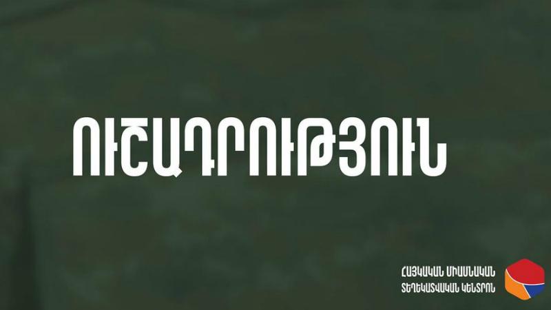 Հայկական միասնական տեղեկատվական կենտրոնը հայտարարում է կամավորների հավաքագրում` լրատվամիջոցների հետ տարվող աշխատանքներում աջակցելու նպատակով