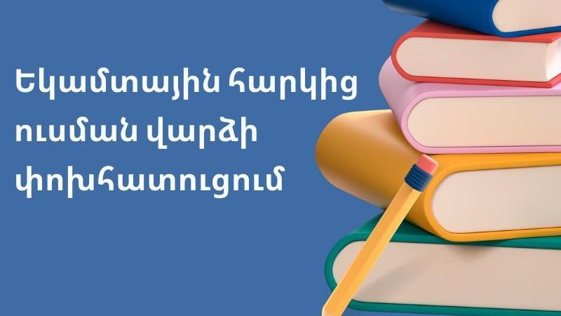 Մեկնարկել է եկամտային հարկից ուսման վարձի փոխհատուցման գործընթացը