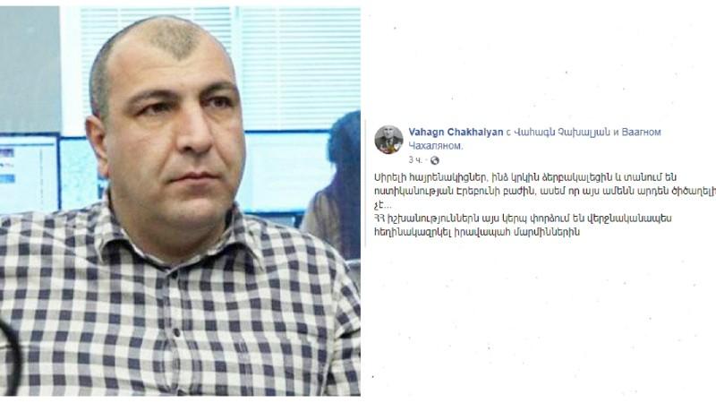 Վահագն Չախալյանը ձերբակալվել է