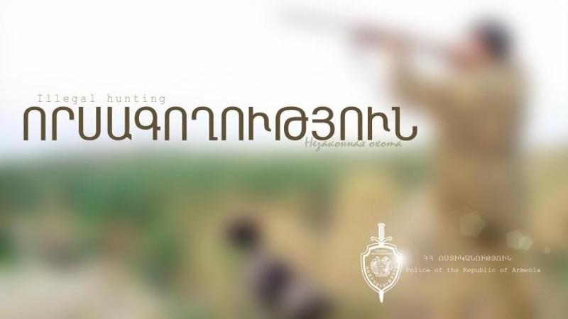 Ստեփանավանի ոստիկանները որսագողության դեպք են բացահայտել