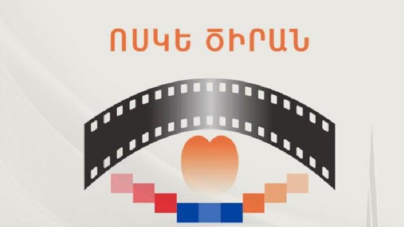 ՀՀ կառավարությունն աջակցել է «Ոսկե ծիրան» կինոփառատոնի անցկացմանը
