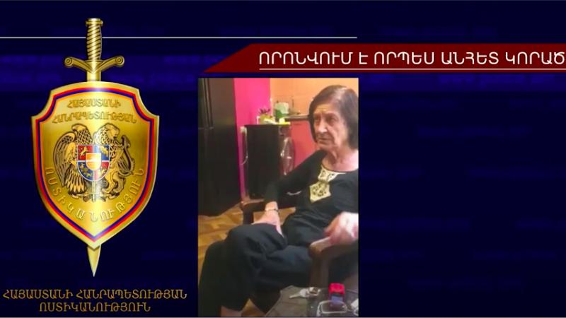 76-ամյա կինը որոնվում է որպես անհետ կորած (տեսանյութ)