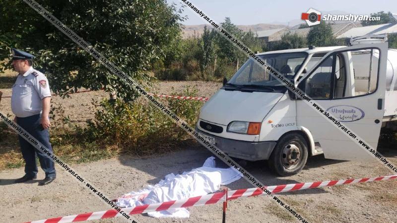 Կաթի արտադրամասի բեռնատարը վրաերթի է ենթարկել նույն արտադրամասի աշխատակցուհուն, ով տեղում մահացել է