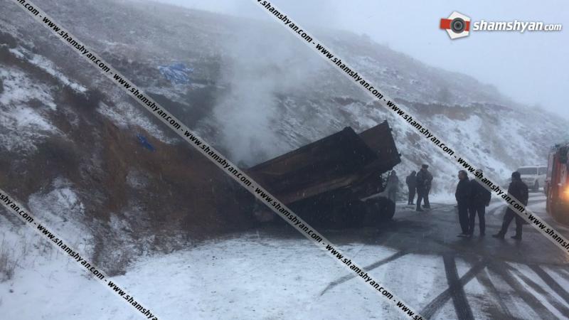 Ողբերգական ավտովթար-հրդեհ Սյունիքի մարզում. ԿԱՄԱԶ-ը բախվել է հողաթմբին և կողաշրջվել. վարորդը տեղում մահացել է