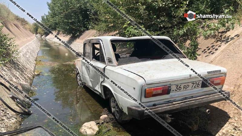Արտակարգ դեպք Արարատի մարզում. 18-ամյա վարորդը 06-ով հայտնվել է ջրատարում. 18-ամյա 4 պարուհիներ տեղափոխվել են հիվանդանոց