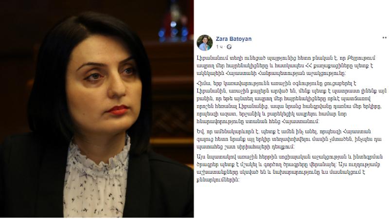 Պետք է ամեն ինչ անել, որպեսզի Բեյրութում ապրող մեր հայրենակիցները Հայաստան գալուց հետո այլ երկիր տեղափոխվելու մասին չմտածեն․ Զարուհի Բաթոյան