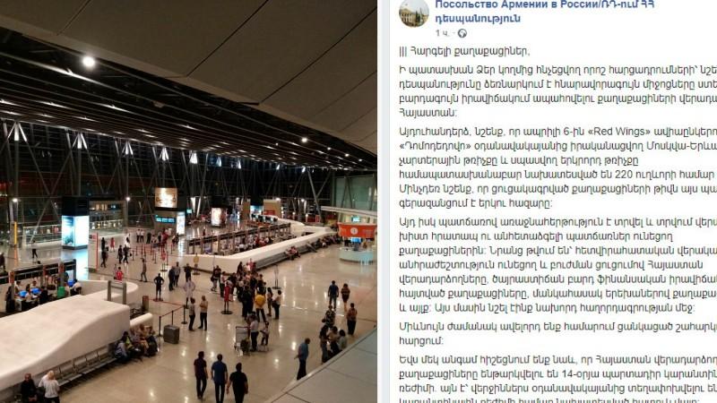 Ռուսաստանից Հայաստան վերադառնալու համար ցուցակագրվել է 2000–ից ավելի մարդ. Դեսպանատուն