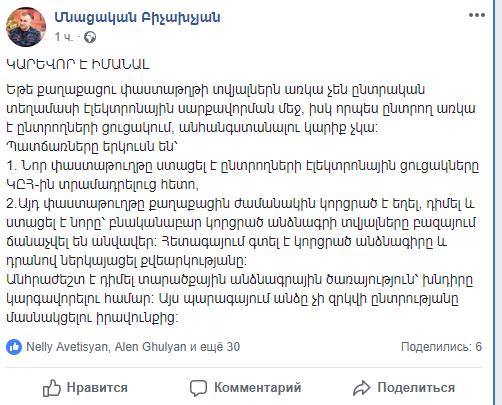 Մնացական.png