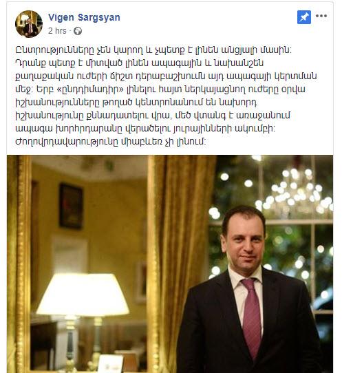 ՎիգենՍարգսյան.jpg