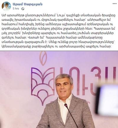 արամսարգսյան.jpg