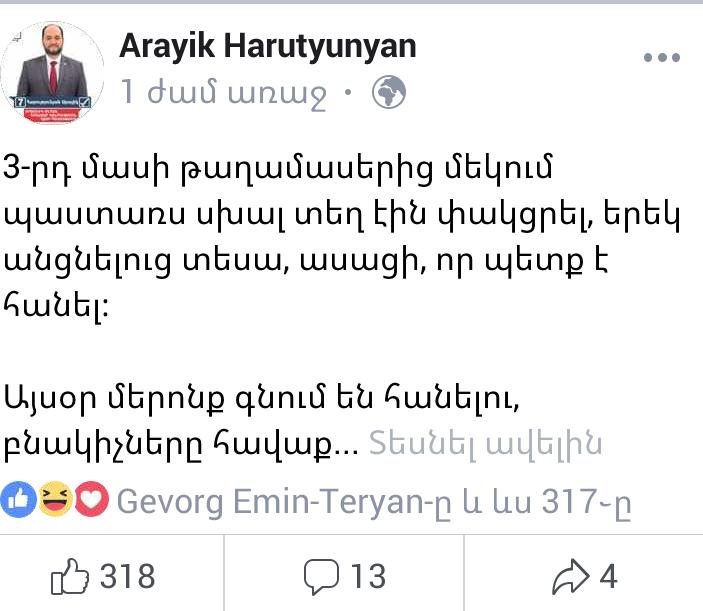 արայիկ1.png
