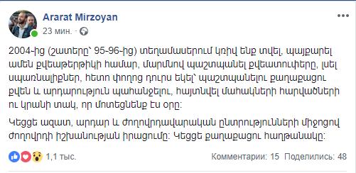 արարատ.png