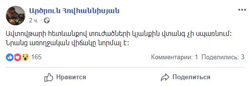 արծրունհովհաննիսյան.png