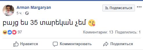 մարգարյան.png