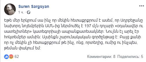 սուրեն1.png