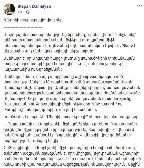 ստեփան5.png