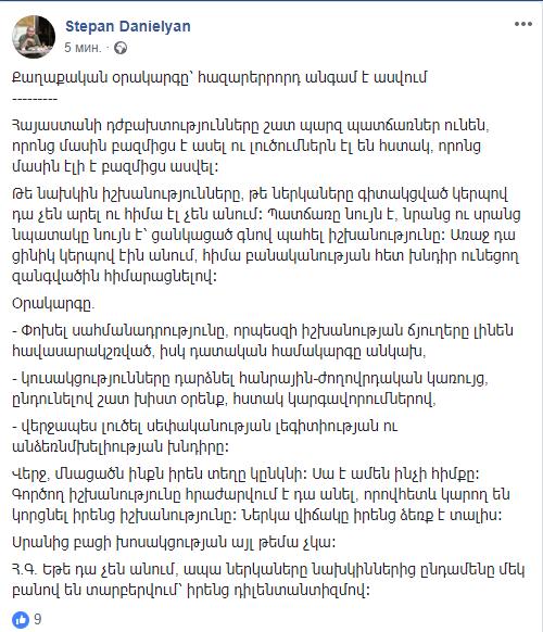 ստեփան7.png