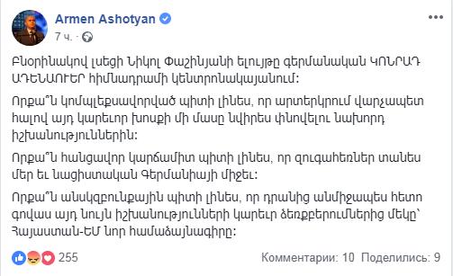 ashotyan3.png