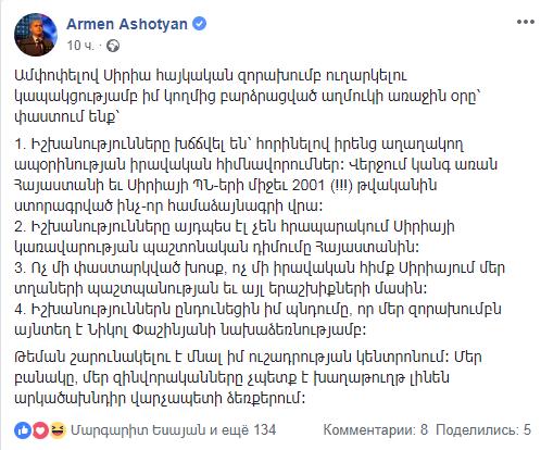 ashotyan7.png