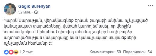 gagik1.png