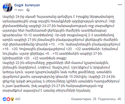 gagik6.png