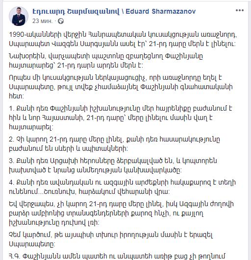 sarmazanov.png