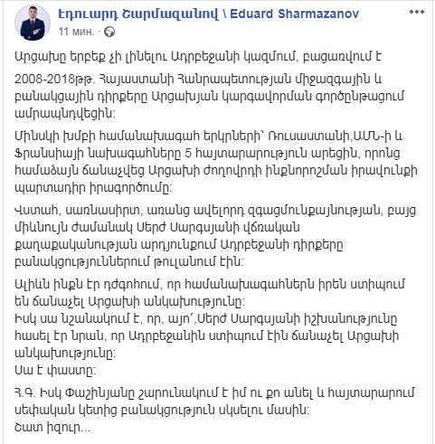 sharmazanov1.png