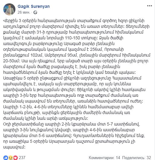 surenyan.png