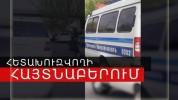 Խարդախության մեղադրանքով հետախուզվողը հայտնաբերվեց Քասախ գյուղում. ՀՀ ոստիկանություն