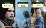 «Գահերի խաղը» հեռուստասերիալի հերոսները` ռուսական դասական գրականության ոճի մեջ (ֆոտոշարք)