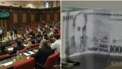 Ազգային ժողովն իր տարեկան բյուջեից 500 մլն դրամ հետ կուղղի պետական բյուջե
