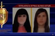Որպես անհետ կորած որոնվող մայր ու դուստրը հայտնաբերվել են