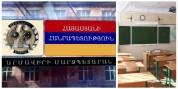 Լենուղու և Այգեվանի դպրոցների տնօրենները ազատվել են զբաղեցրած պաշտոններից