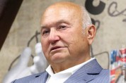 83 տարեկան հասակում մահացել է Յուրի Լուժկովը