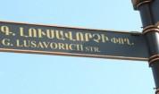 Երևանում «սրբագործել» են փողոցներից մեկը