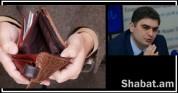 «Հարուստներն ավելի կհարստանան, աղքատներն ավելի կաղքատանան»