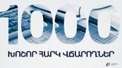 Հրապարակվել է 1000 խոշոր հարկ վճարողների ցանկը