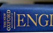Օքսֆորդի բառարանը հայտնել է 2017-ի բառը