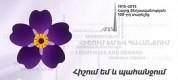 «Անմոռուկներով համացանցը չ՛ողողեք»