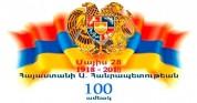«Հայաստանի Հանրապետության 100-ամյակին ընդառաջ»