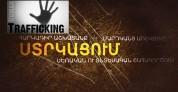 Հուլիսի 30-ը թրաֆիքինգի դեմ պայքարի համաշխարհային օրն է (տեսանյութ)